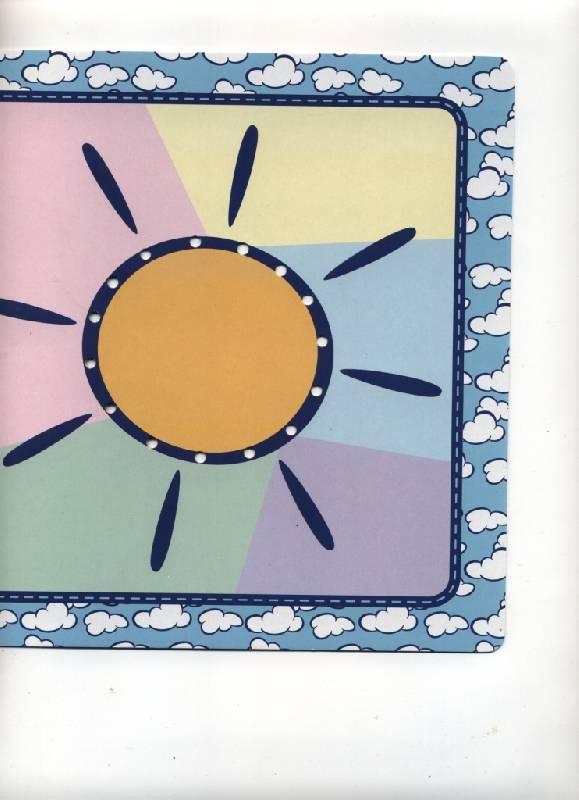 Иллюстрация 1 из 4 для Разноцветные формы. Улица Сезам. Ловкие пальчики | Лабиринт - книги. Источник: Голикова Александра Семеновна