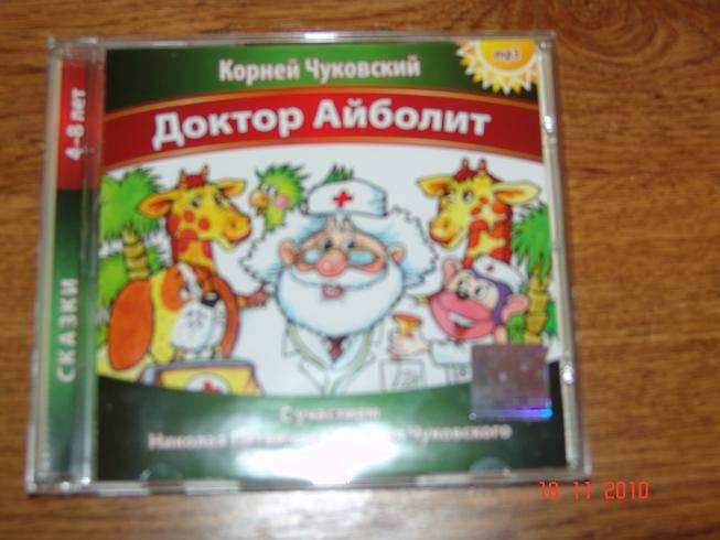Иллюстрация 1 из 3 для Доктор Айболит (CDmp3) - Корней Чуковский | Лабиринт - аудио. Источник: М-и-л-е-н-а