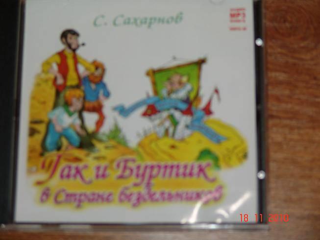 Иллюстрация 1 из 2 для Гак и Буртик в стране бездельников (CDmp3) - Святослав Сахарнов | Лабиринт - аудио. Источник: М-и-л-е-н-а