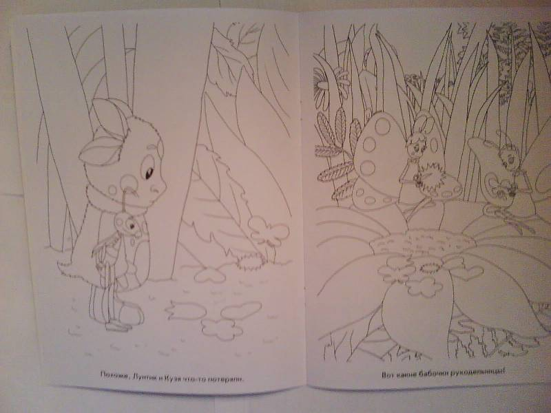 Иллюстрация 1 из 11 для Волшебная раскраска № 0726 (Лунтик и его Друзья) | Лабиринт - книги. Источник: Татиана