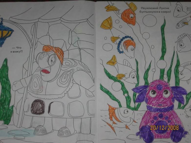 Иллюстрация 1 из 2 для Волшебная раскраска №43-06 (Лунтик и его друзья) | Лабиринт - книги. Источник: Jasmin56