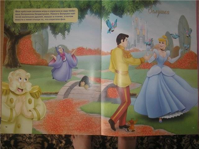 Иллюстрация 1 из 2 для Волшебные картинки: Принцесса (Дисней)   Лабиринт - книги. Источник: Оксанка
