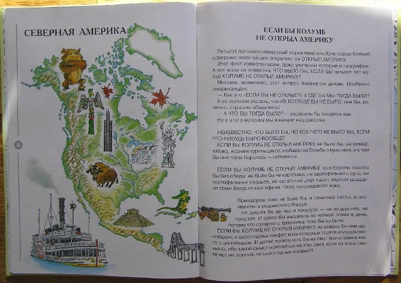 Иллюстрация 1 из 3 для География для детей: Стихи - Андрей Усачев | Лабиринт - книги. Источник: Pylypovych  Olga