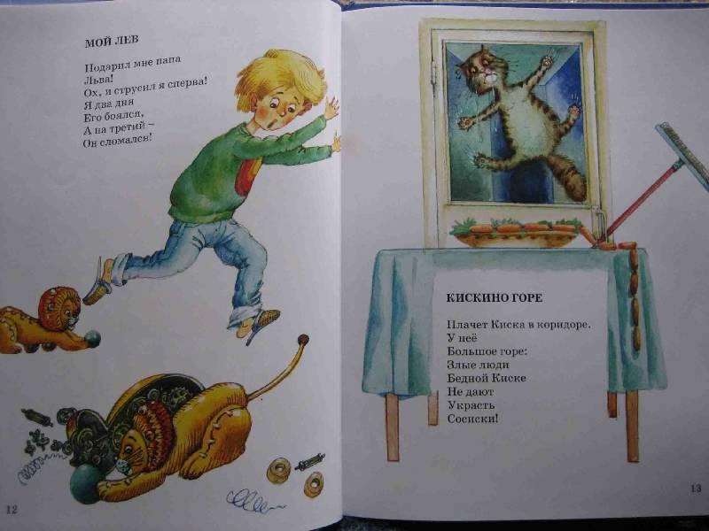Иллюстрация 1 из 16 для Школа для птенцов - Борис Заходер | Лабиринт - книги. Источник: Трухина Ирина