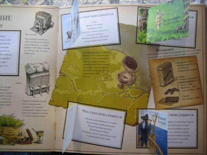 Иллюстрация 1 из 8 для Как стать путешественником. Руководство для юного покорителя земель | Лабиринт - книги. Источник: Трухина Ирина