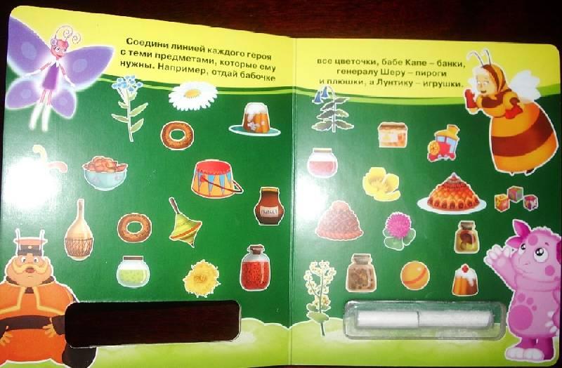 Иллюстрация 1 из 6 для Поиграем! Лунтик и его друзья. Книжка-игра | Лабиринт - книги. Источник: АСА