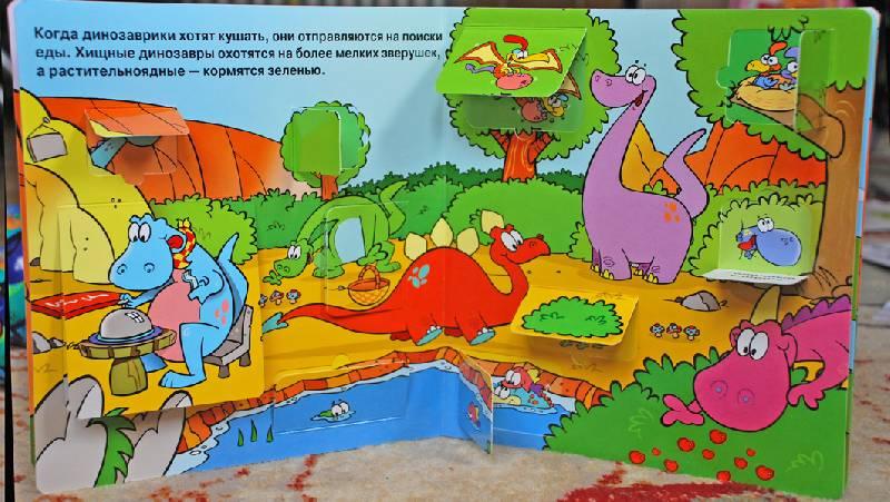 Иллюстрация 1 из 2 для Веселые динозаврики (более 40 окошек-сюрпризов) | Лабиринт - книги. Источник: khab