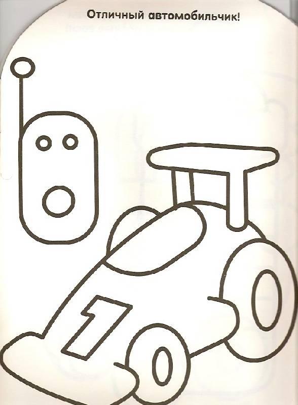 Иллюстрация 1 из 2 для Раскраска для малышей № 0706 (Шарики)   Лабиринт - книги. Источник: khab