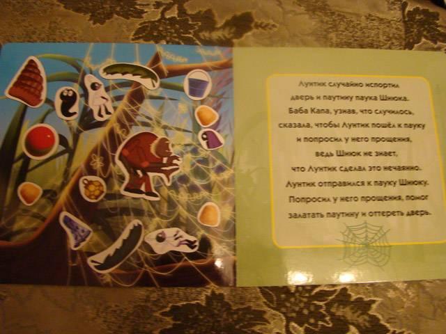 Иллюстрация 1 из 2 для Добрые дела Лунтика. Книжка с магнитными картинками | Лабиринт - книги. Источник: Лиса