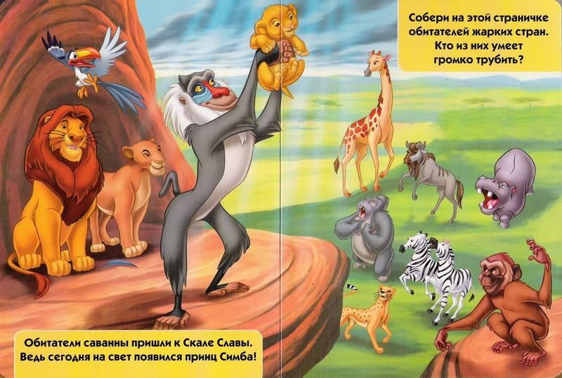 Иллюстрация 1 из 2 для Кто где живет. Книжка с магнитами | Лабиринт - книги. Источник: Lenoka