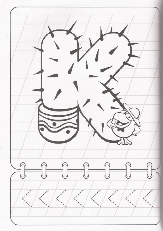 Иллюстрация 1 из 8 для Суперраскраска № 0704 (Смешарики. Буквы) | Лабиринт - книги. Источник: Lenoka