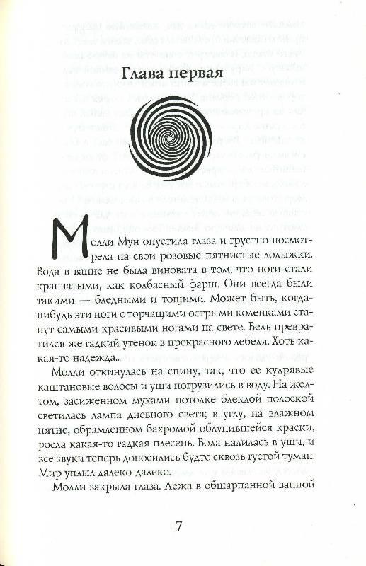 Иллюстрация 1 из 5 для Молли Мун и волшебная книга гипноза - Джорджия Бинг | Лабиринт - книги. Источник: Langsknetta