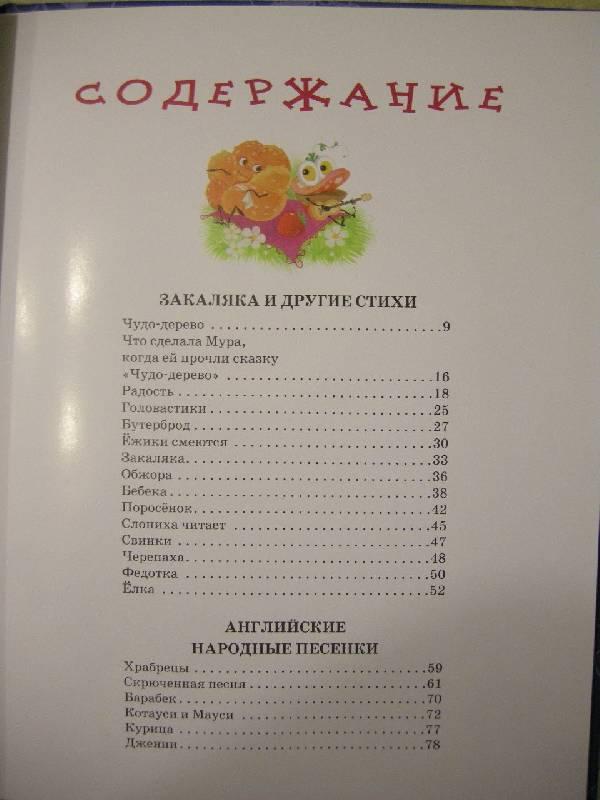 Иллюстрация 1 из 18 для Чудо-дерево. Стихи - Корней Чуковский | Лабиринт - книги. Источник: Chedi