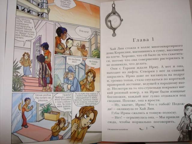 Иллюстрация 1 из 3 для W.I.T.C.H. Возвращение волшебства | Лабиринт - книги. Источник: Алёнушка-Аленка