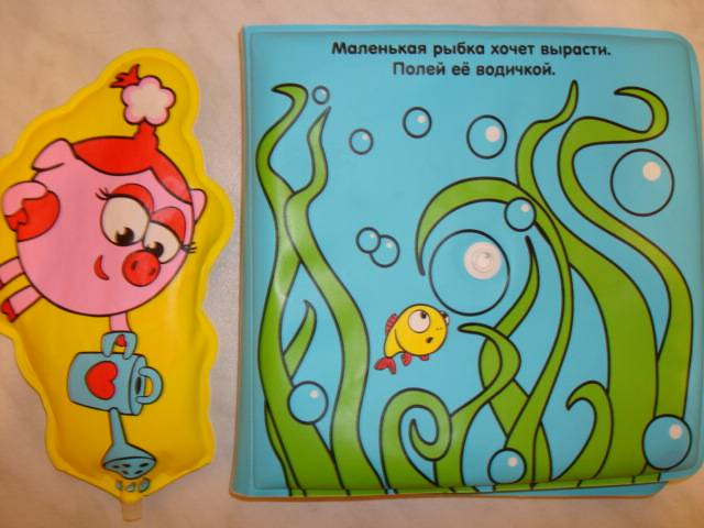 Иллюстрация 1 из 6 для Книжка для ванной. Нюша. Книжка-брызгалка | Лабиринт - книги. Источник: Алёнушка-Аленка