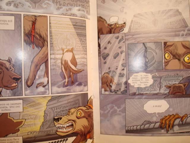 Иллюстрация 1 из 3 для W.I.T.C.H. Тропой мести - Кейт Эган | Лабиринт - книги. Источник: Алёнушка-Аленка