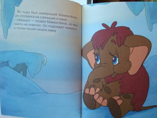 Иллюстрация 1 из 9 для Мама для Мамонтенка - Дина Непомнящая | Лабиринт - книги. Источник: Алёнушка-Аленка