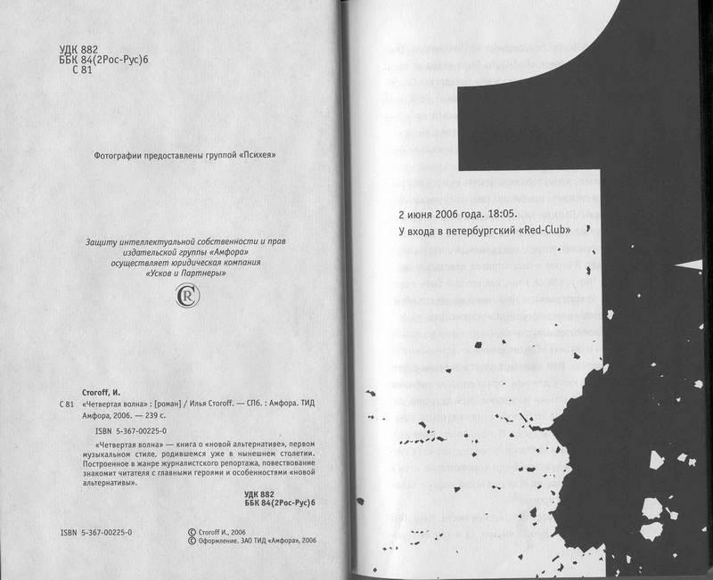 Иллюстрация 1 из 13 для Четвертая волна - Илья Стогов | Лабиринт - книги. Источник: Ялина