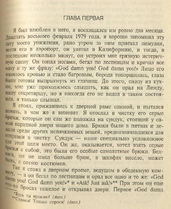 Иллюстрация 1 из 5 для История его слуги - Эдуард Лимонов | Лабиринт - книги. Источник: ЛиС-а