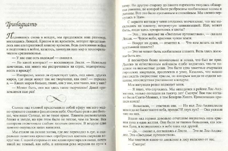 Иллюстрация 1 из 5 для Единственная - Ричард Бах | Лабиринт - книги. Источник: ЛиС-а