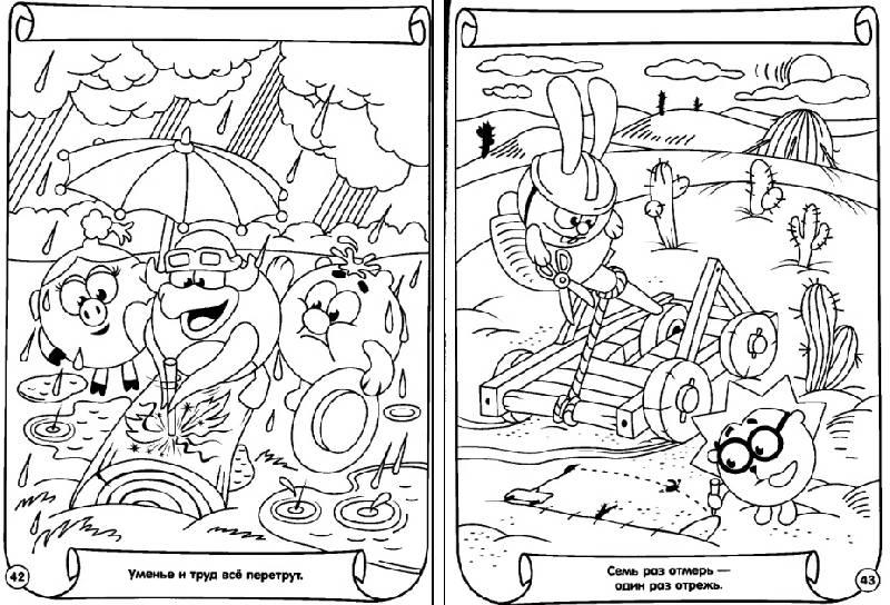 Иллюстрация 1 из 14 для Супер раскраска № PC 0703 (Смешарики. Премудрые пословицы ). | Лабиринт - книги. Источник: enotniydrug
