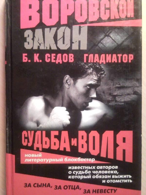 Иллюстрация 1 из 8 для Гладиатор. Судьба и воля - Борис Седов | Лабиринт - книги. Источник: Djenko