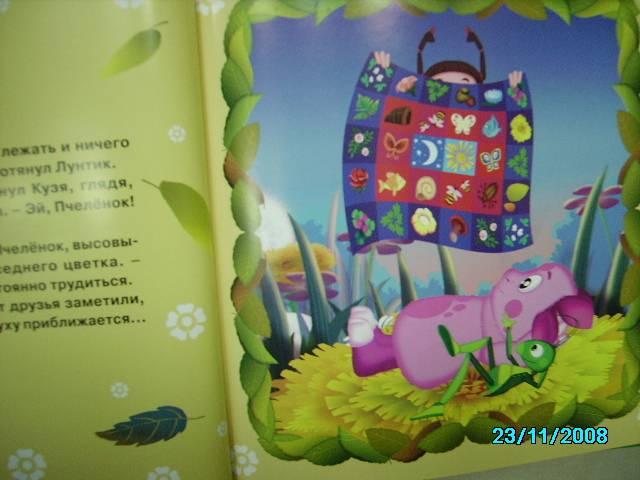 Иллюстрация 1 из 5 для Любимая игрушка. Лунтик и его друзья | Лабиринт - книги. Источник: Звездочка