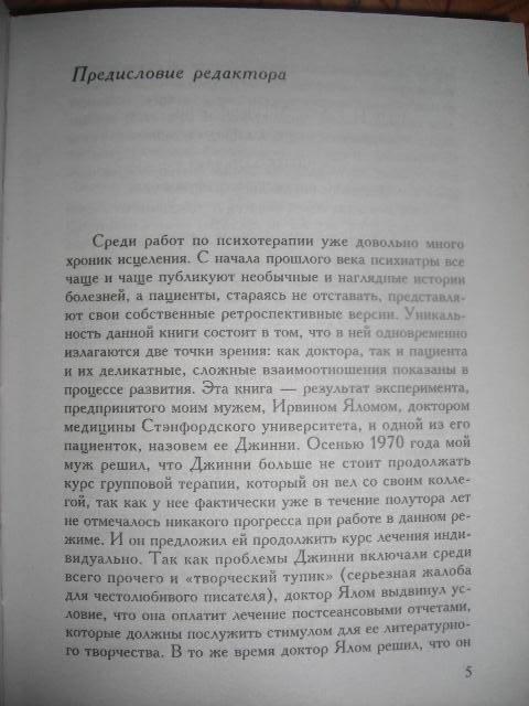 Иллюстрация 1 из 8 для Хроники исцеления: Психотерапевтические истории - Ирвин Ялом | Лабиринт - книги. Источник: Незабудка