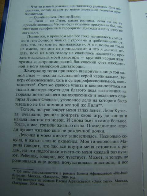 Елена афанасьева книги скачать