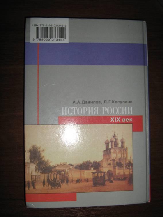 и 8 век косулина 19 россии гдз данилов история класс