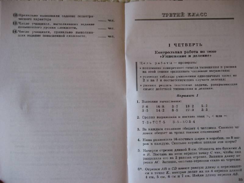 Иллюстрация из для Математика классы Контрольные  Иллюстрация 17 из 27 для Математика 1 4 классы Контрольные работы Пособие