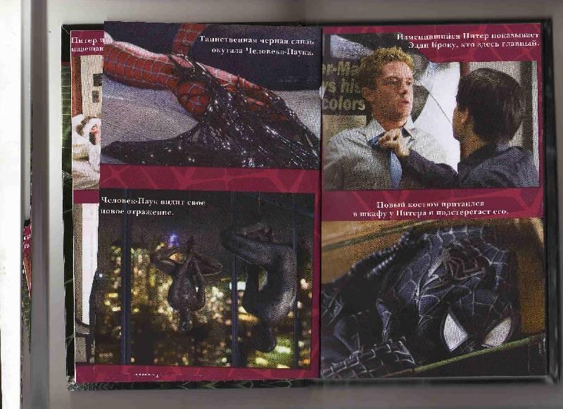 Книга человек паук враг в отражении дэниел рэдклифф о путине