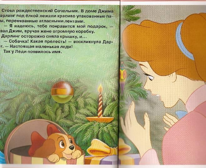 Иллюстрация 1 из 14 для Золотая классика: Леди и Бродяга (NEW)   Лабиринт - книги. Источник: Марта
