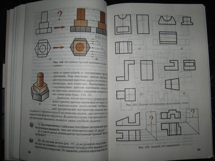 Учебник черчения 9 класс ботвинников гдз