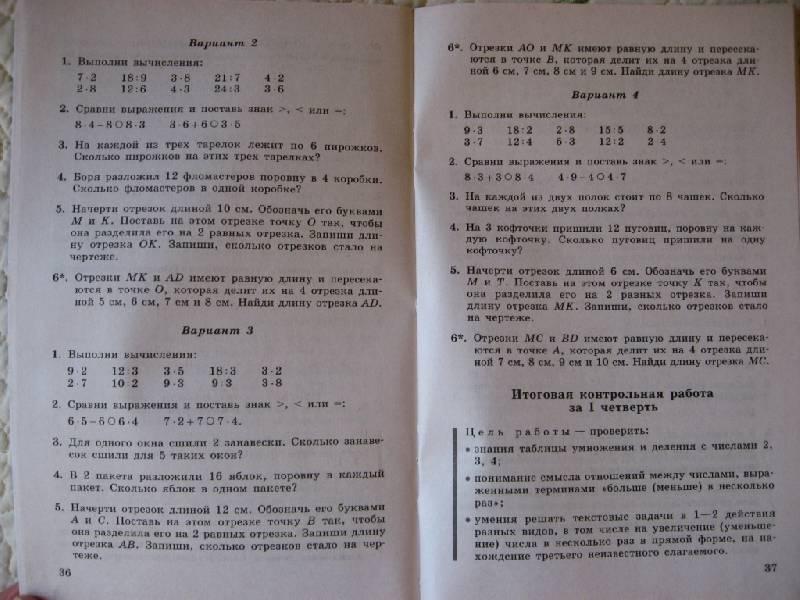 контрольные работы по математике 1-4 класс волкова