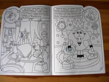 Иллюстрация 3 из 9 для Смешарики №10. Развиваем внимание ...