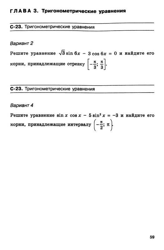 Сборник по алгебре.начала анализа 10-11 классы ершова и голобородько