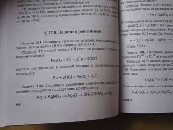 Кузьменко попков еремин начала химии