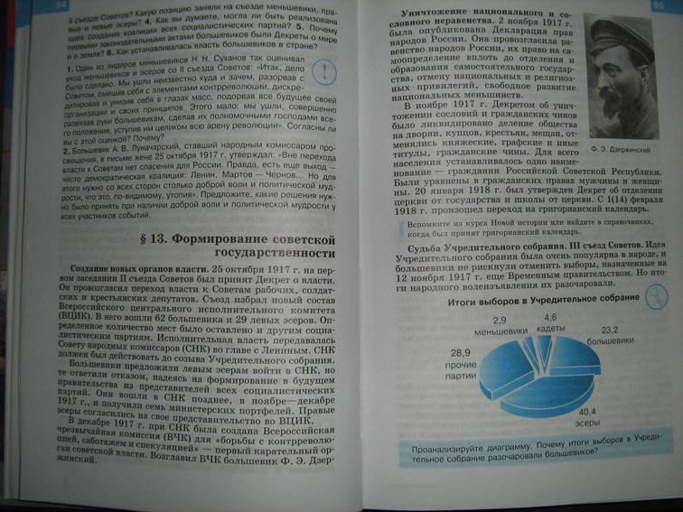 история россии 20 начало 21 века 9 класс данилов гдз
