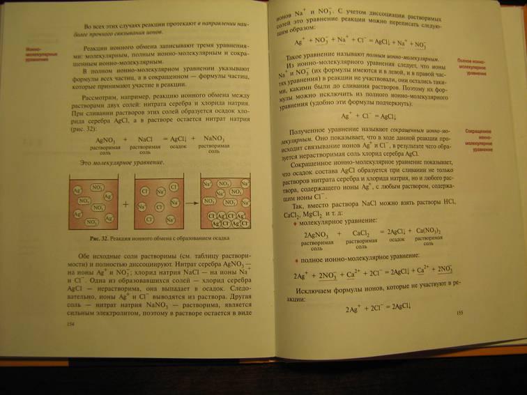 Химия 9 класс сборник гдз новошинский