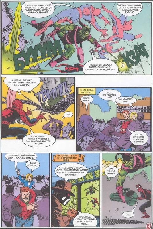 Иллюстрация 9 из 11 для Комикс. Человек-Паук и Зеленый ...