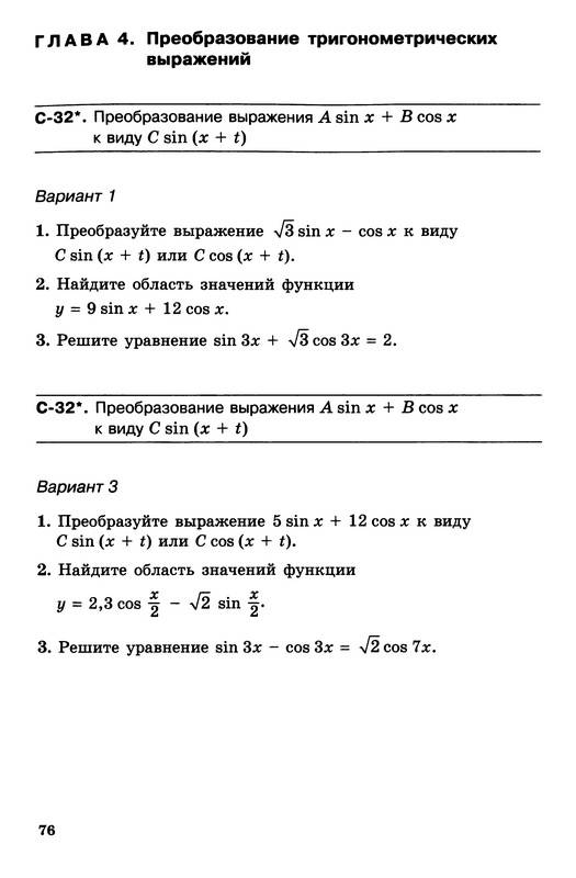 Л.а александрова 10 класс онлайн