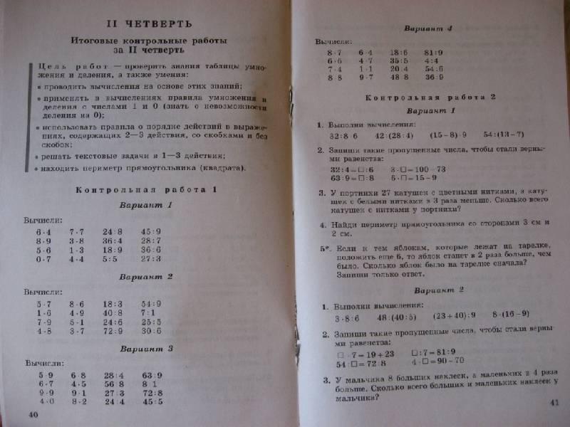 Контрольная работа по математике 3 класс 1 четверть по моро