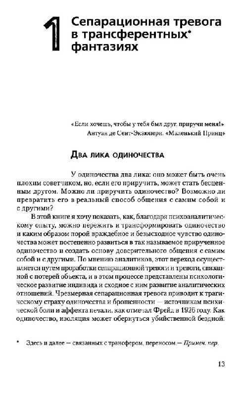 ПРИРУЧЕНИЕ ОДИНОЧЕСТВА ЖАН-МИШЕЛЬ КИНОДО СКАЧАТЬ БЕСПЛАТНО