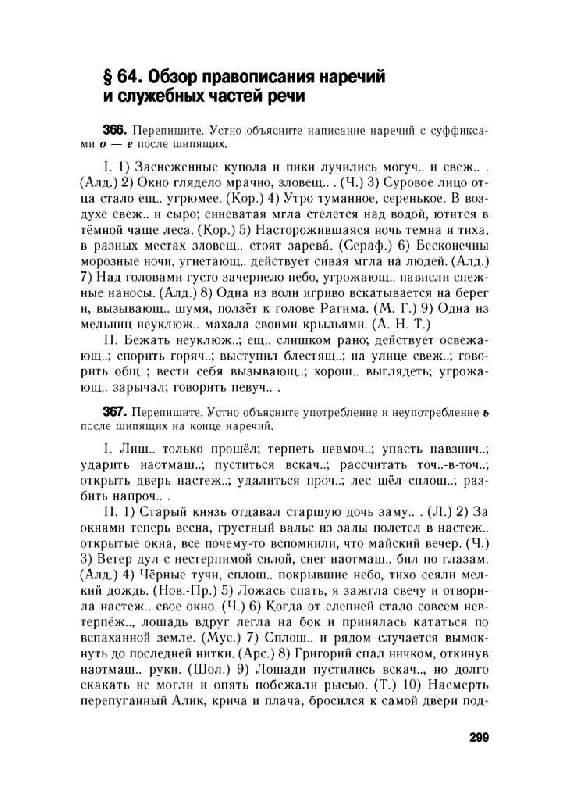 Пособие по русскому языку для старших классов греков чижов