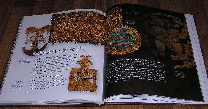 Иллюстрация 18 из 24 для сокровища. клады лабиринт - книги. .