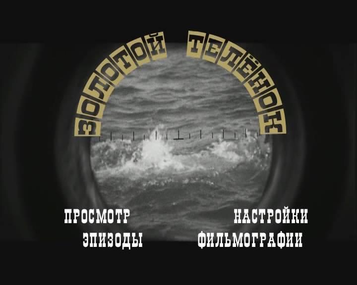 Иллюстрация 1 из 13 для Золотой теленок (DVD) - Михаил Швейцер   Лабиринт - видео. Источник: DeadNK