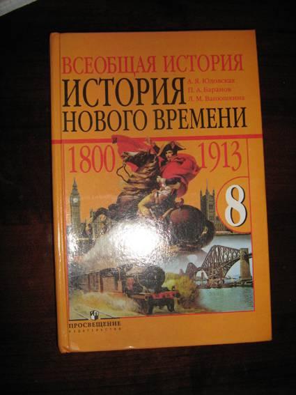 Всеобщая история. История нового времени. 1800-1900. 8 класс.