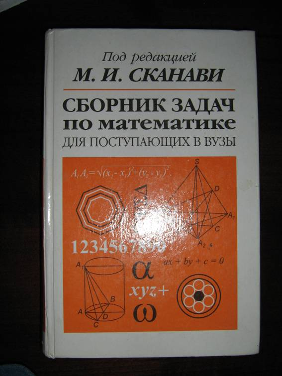 Математика полный сборник задач с.в бубен решебник