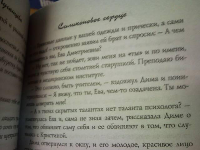Иллюстрация 1 из 3 для Силиконовое сердце - Татьяна Луганцева | Лабиринт - книги. Источник: swallow_ann